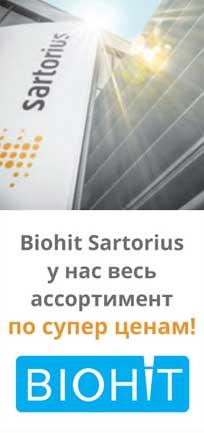 микродозаторы биохит наконечники