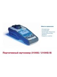 Мутномер НАСН 2100Q (IS) 0 – 1000 FNU